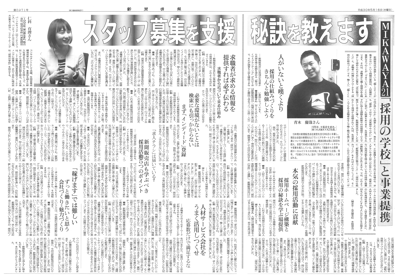 採用の学校_記事_軽-1