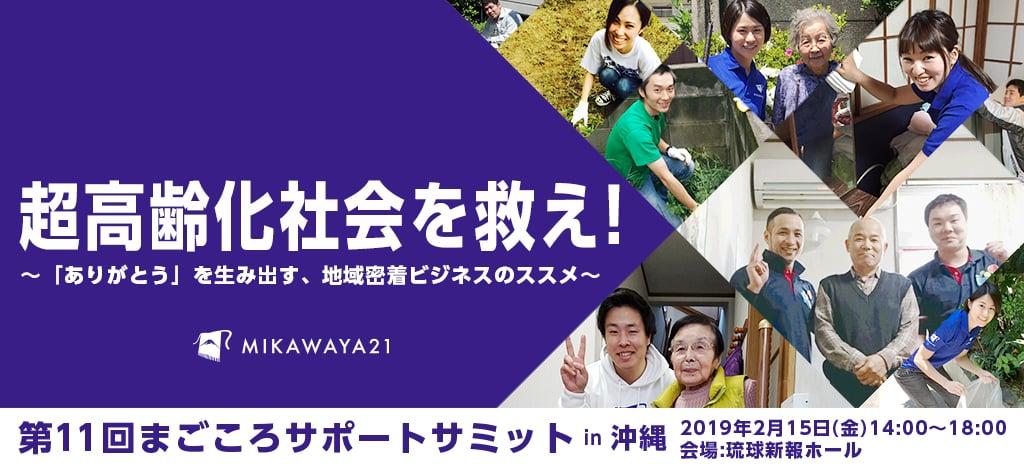 沖縄サミット_ランディングページ2